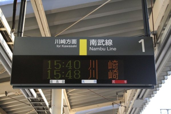 JR 東日本南武線【尻手】発車標  実は、この写真に取り上げた発車標は既にちょっと他とは異なる特